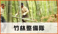 竹林整備隊