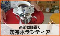 喫茶ボランティア