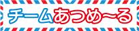 atsu-mail-logo