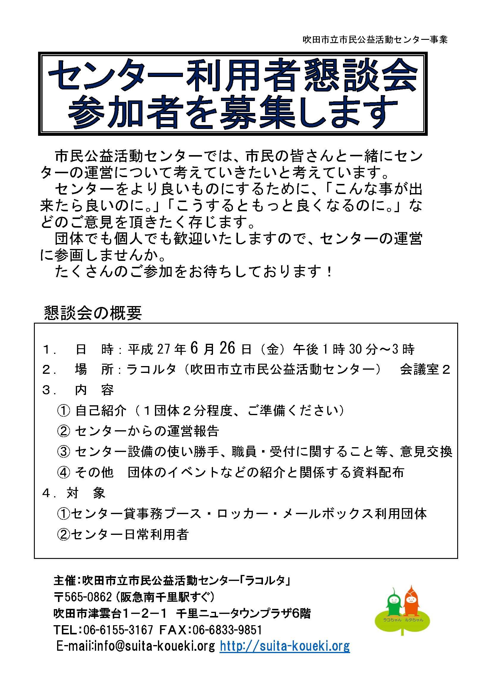 センター利用者懇談会