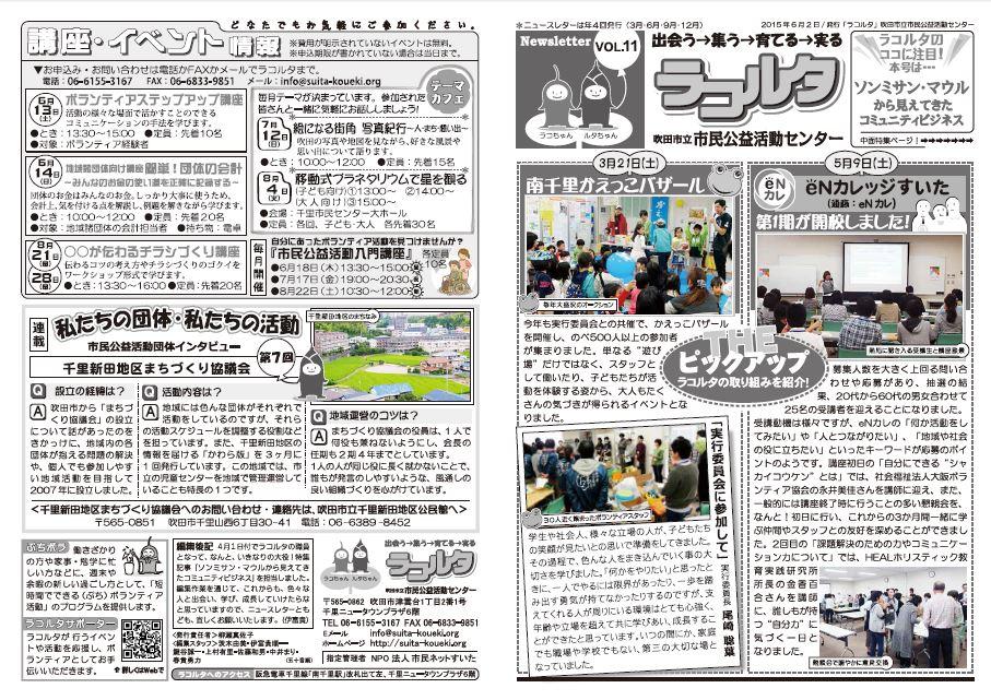 Newsletter VOL.11