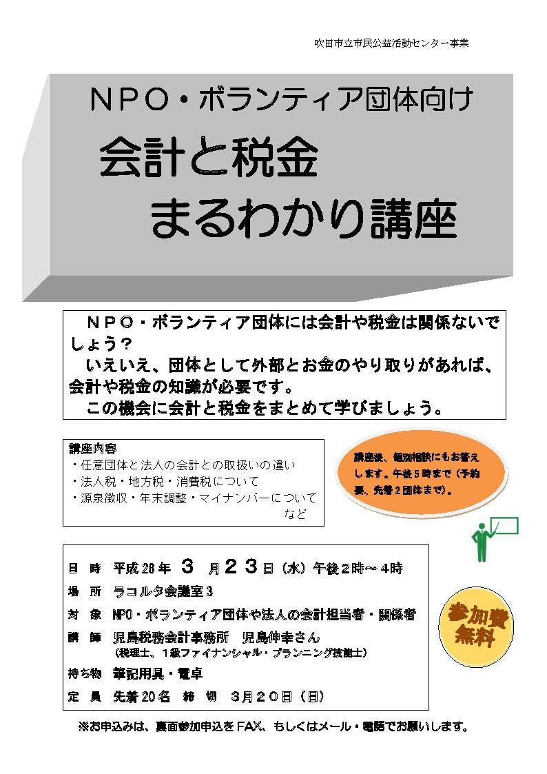 NPO向け会計講座