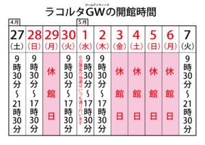GWの開館時間
